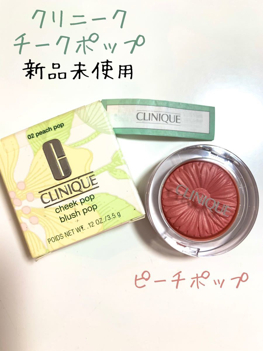 CLINIQUE クリニーク チークポップ ピーチポップ(ほほ紅)