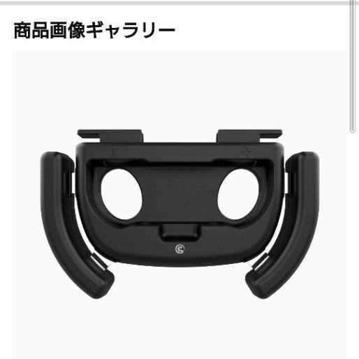 【Nintendo Switch対応】Joy-Con用 ハンドル コントローラ グリップ(ブラック)
