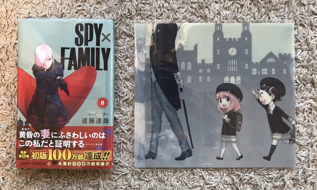 新刊 スパイ ファミリー