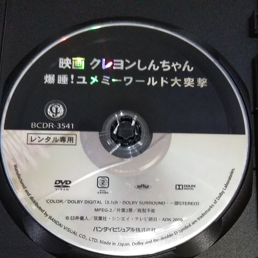 映画 クレヨンしんちゃん 爆睡!ユメミーワールド大突撃 レンタル落ち 中古 DVD