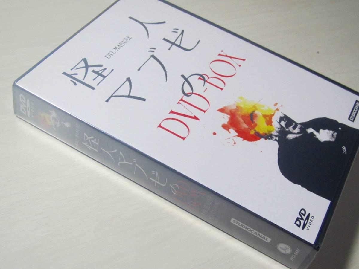 DVD★新品未開封 怪人マブゼのDVD-BOX フリッツ・ラング,怪人マブゼ博士 姿なき恐怖,ハラルト・ラインル,怪人マブゼの挑戦,ドイツ語