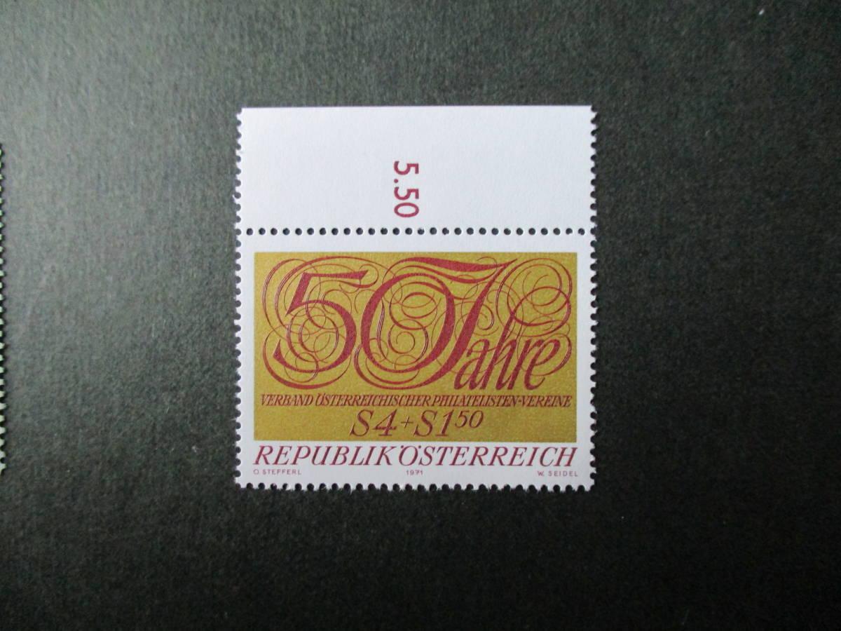 オーストリア郵趣連盟50年記念 1種完 未使用 1971年 オーストリア共和国 VF/NH 寄附金つき_画像1