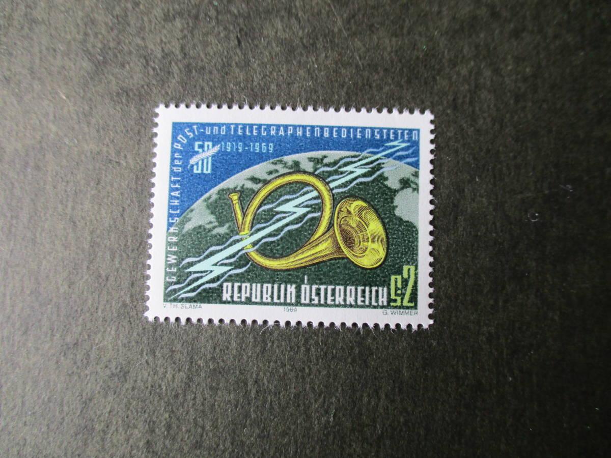 郵電労組50周年記念ーポストホーンと電波 1種完 未使用 1969年 オーストリア共和国 VF/NH_画像1
