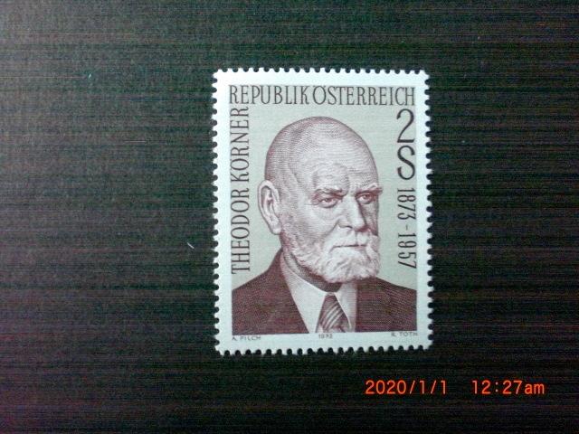 セオドル・コーナー生誕100年記念 1種完 未使用 1973年 オーストリア共和国 VF/NH_画像1