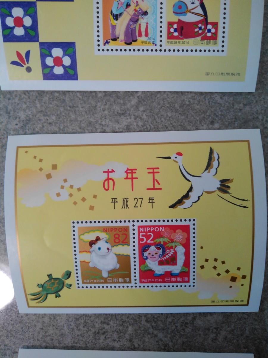 お年玉記念切手全9枚の出品です