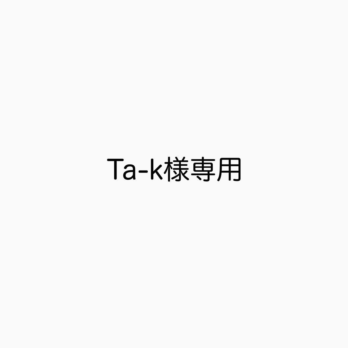 Ta-k様専用