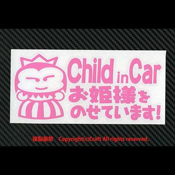 Child in Car お姫様をのせています!/ステッカー(ライトピンク/pch)チャイルドインカー,プリンセス_画像2