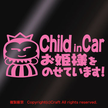 Child in Car お姫様をのせています!/ステッカー(ライトピンク/pch)チャイルドインカー,プリンセス_画像1