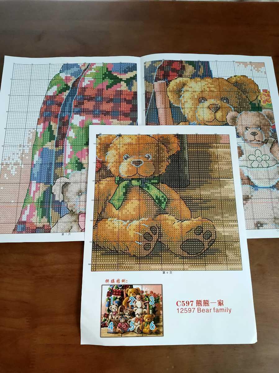 クロスステッチ くまファミリー 14CT 46×37cm キット 刺繍 熊 クマ