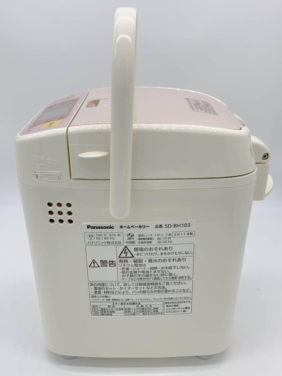 Panasonic パナソニック ホームベーカリー SD-BH103-P【美品】