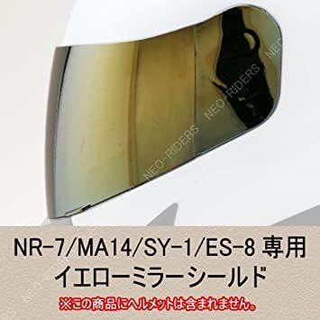 イエローミラー ネオライダース (NEO-RIDERS) NR-7/FX7/MA14対応シールド イエローミラー SHIELD_画像2