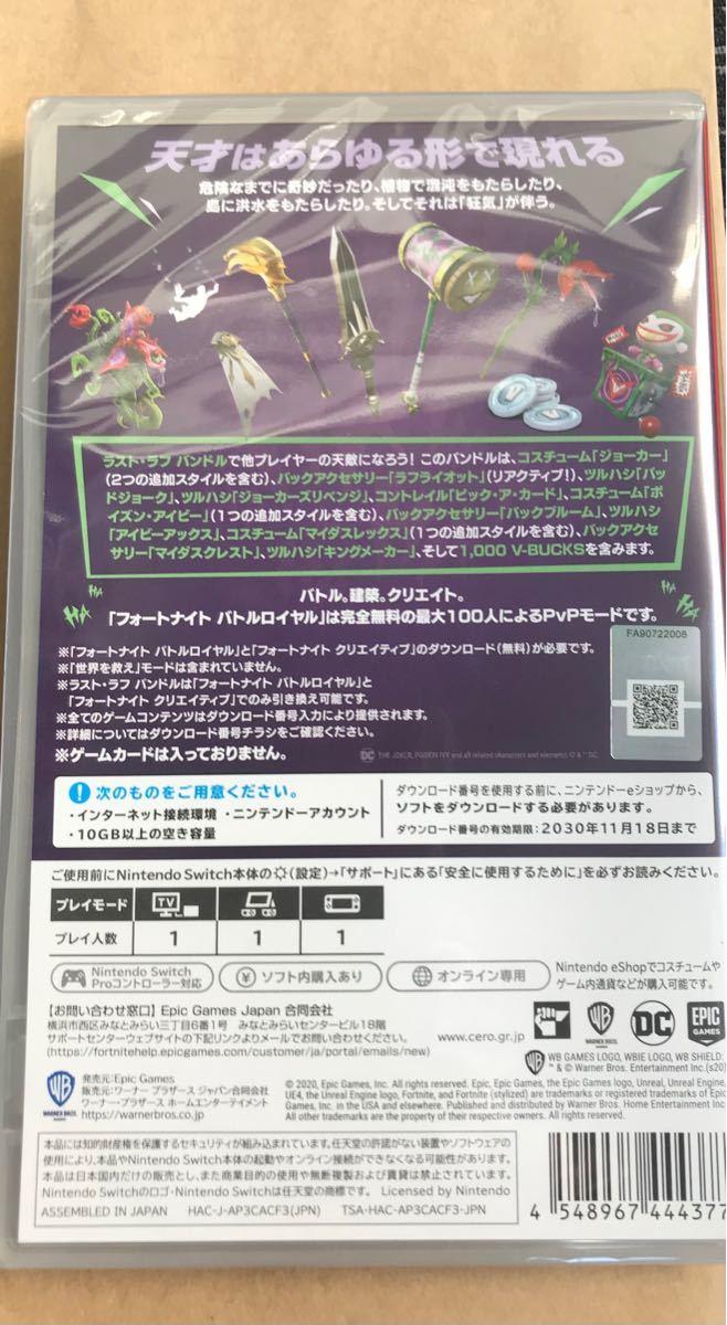 任天堂スイッチ フォートナイト ラストラフ バンドル switch ソフト