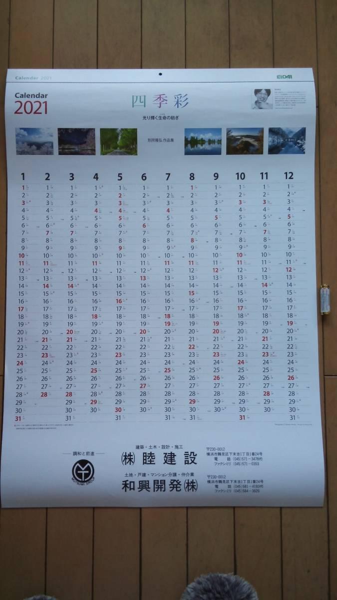 四季彩 光り輝く生命の紡ぎ 別所隆弘作品集 壁掛けカレンダー 2021年  睦建設_画像1