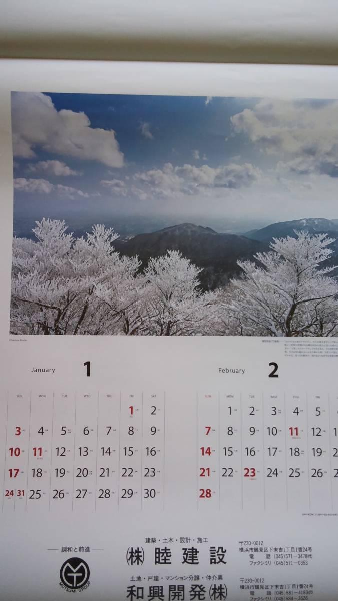 四季彩 光り輝く生命の紡ぎ 別所隆弘作品集 壁掛けカレンダー 2021年  睦建設_画像2