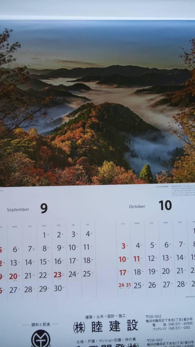 四季彩 光り輝く生命の紡ぎ 別所隆弘作品集 壁掛けカレンダー 2021年  睦建設_画像6