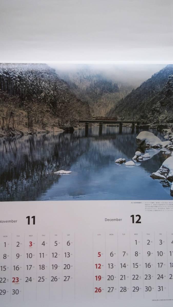 四季彩 光り輝く生命の紡ぎ 別所隆弘作品集 壁掛けカレンダー 2021年  睦建設_画像7