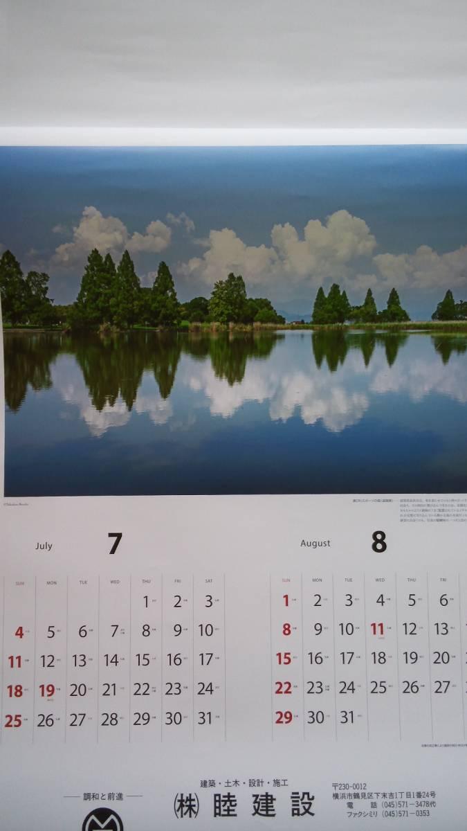 四季彩 光り輝く生命の紡ぎ 別所隆弘作品集 壁掛けカレンダー 2021年  睦建設_画像5
