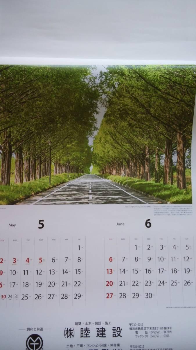 四季彩 光り輝く生命の紡ぎ 別所隆弘作品集 壁掛けカレンダー 2021年  睦建設_画像4