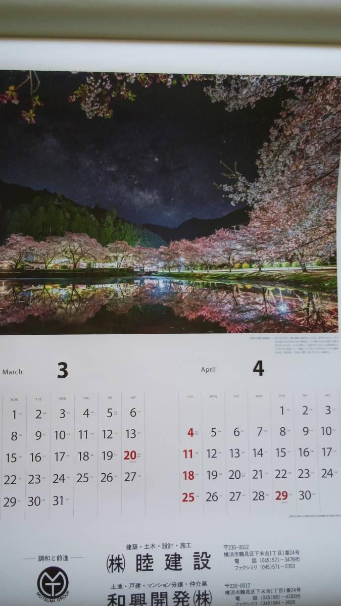 四季彩 光り輝く生命の紡ぎ 別所隆弘作品集 壁掛けカレンダー 2021年  睦建設_画像3