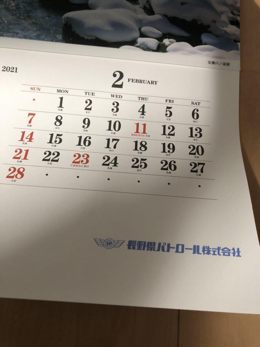 2021年 カレンダー フィルムカレンダー せせらぎの詩 企業名 壁掛けカレンダー 大判 山 川 風景 癒し 令和3年_画像3