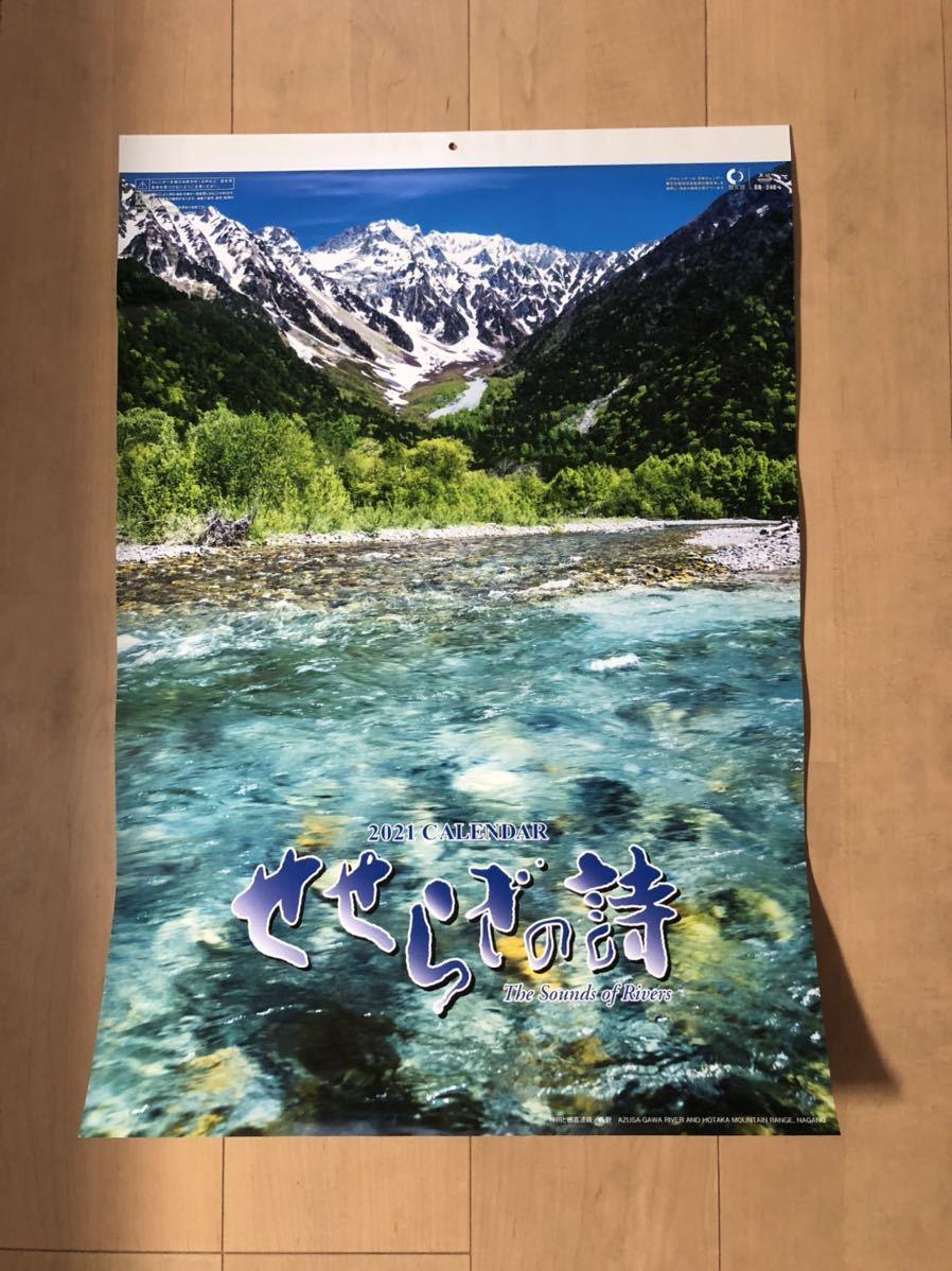 2021年 カレンダー フィルムカレンダー せせらぎの詩 企業名 壁掛けカレンダー 大判 山 川 風景 癒し 令和3年_画像1