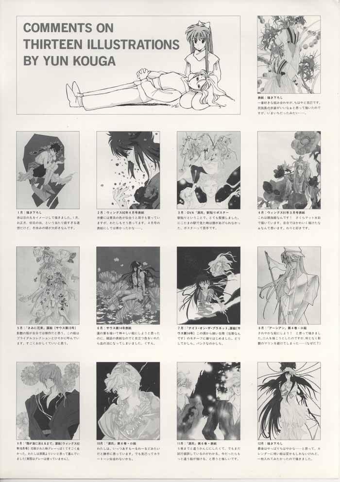 高河ゆん 直筆サイン入り1993年カレンダー    ♯ 複製原画 セル画 イラスト 設定資料 アンティーク_画像2