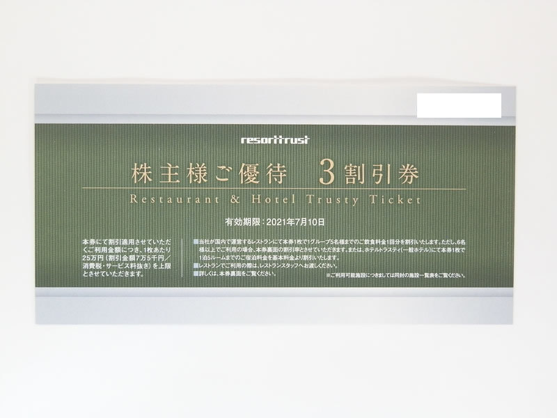 ■ リゾートトラスト 株主優待 3割引券 2021.7.10まで ■_画像1