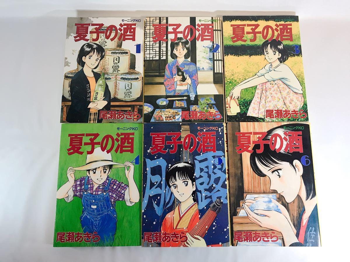 【即日発送!】夏子の酒 1-12巻セット(全巻)