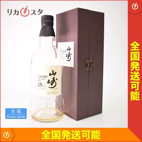 1円~★空瓶★サントリー シングルモルトウイスキー 山崎 25年 *箱 冊子付 SUNTORY SING
