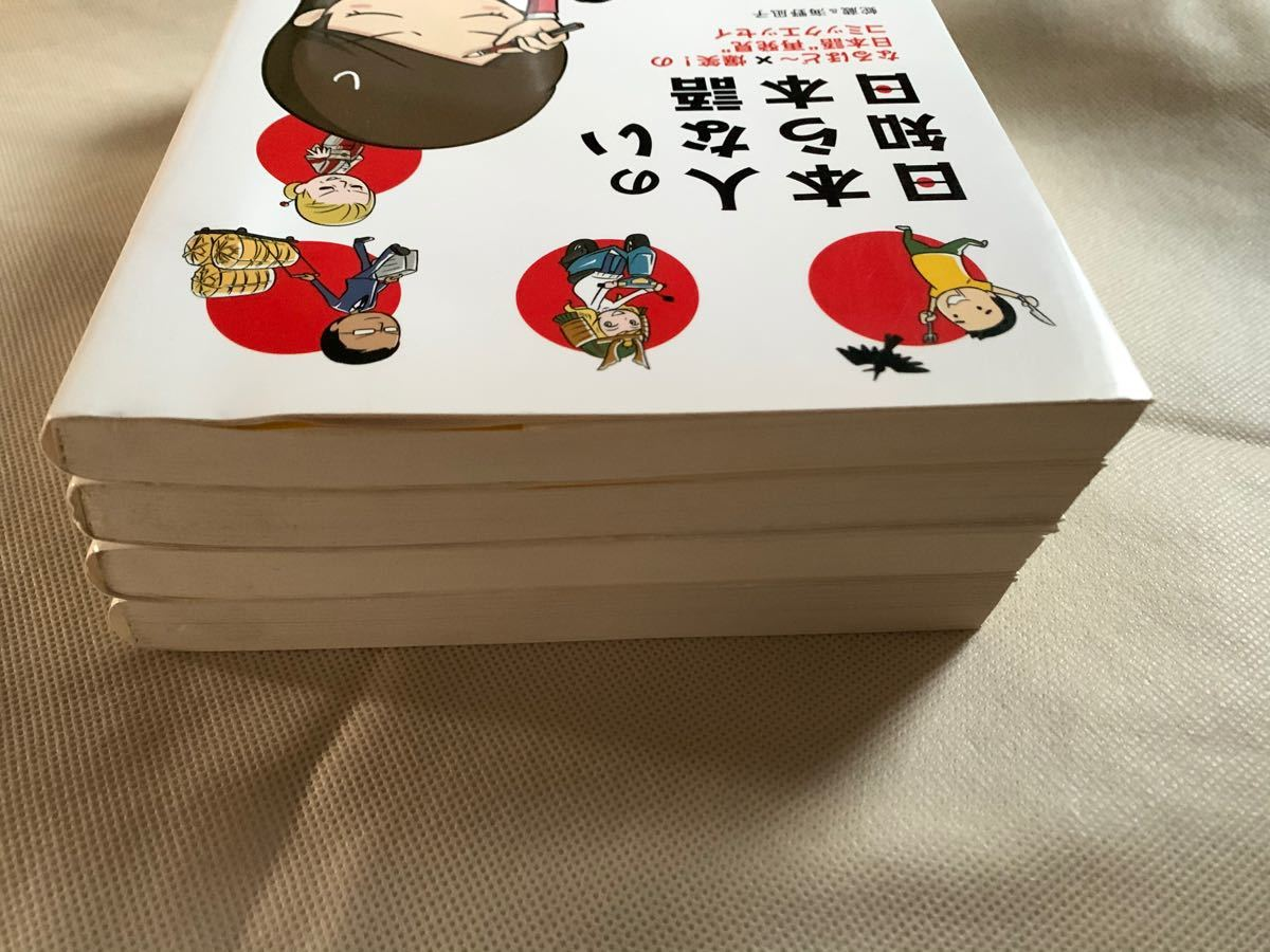 日本人の知らない日本語1~4