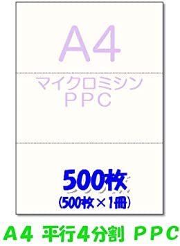 高白色 A4 かみらんど A4 平行4分割 マイクロミシン入 PPCマルチコピー用紙(500枚) カット紙 白紙 各種帳票 伝票_画像1