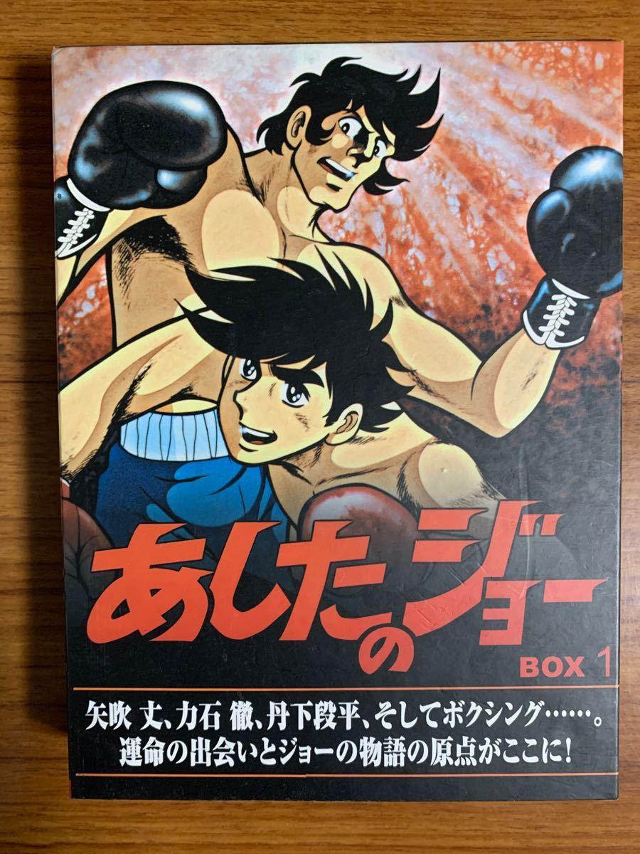 あした の ジョー DVD-BOX 1 / TV シリーズ 第1話 ~ 第25話 収録 DVD 4枚組 / ちばてつや 高森朝雄