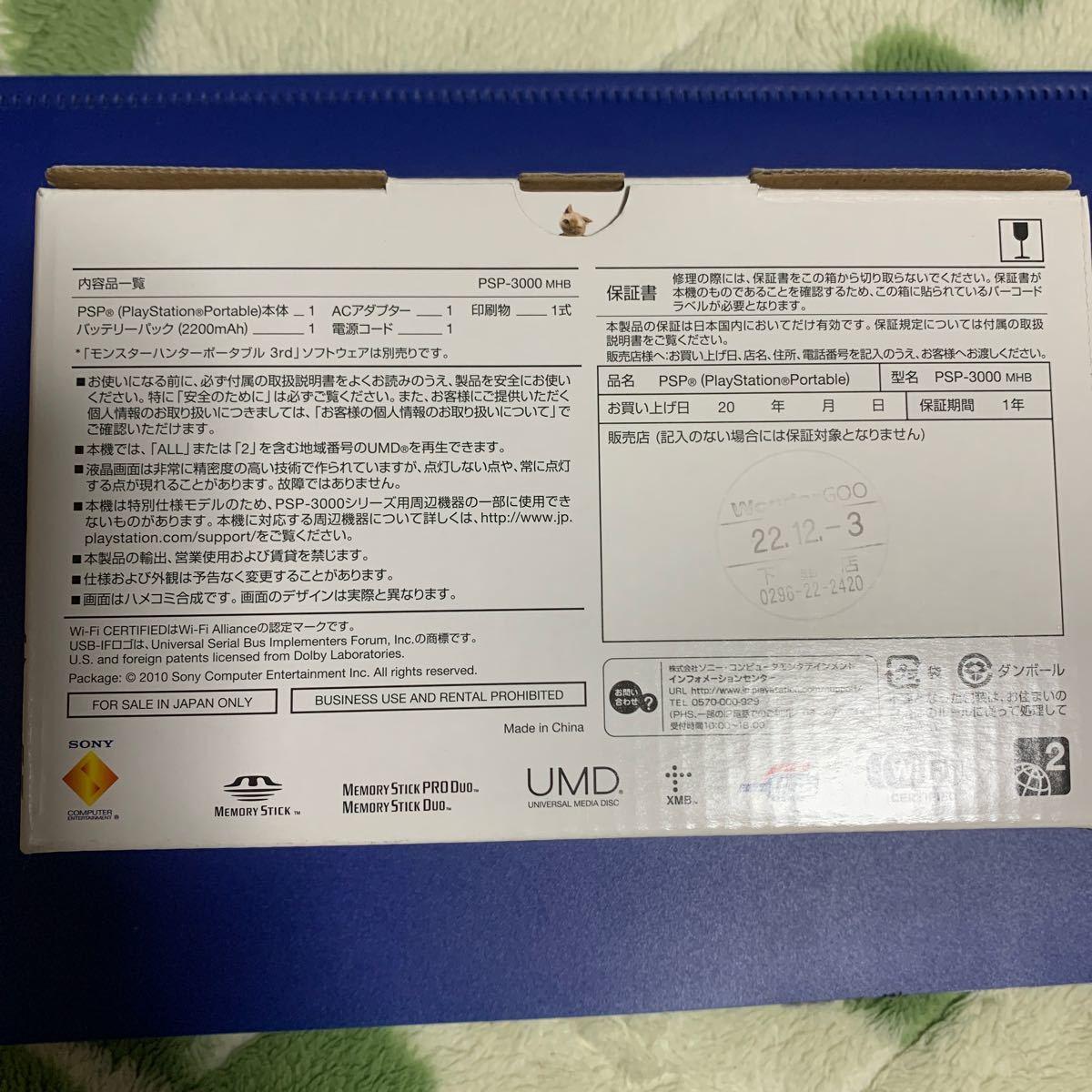 PSP プレイステーション・ポータブル (PSP-3000) モンスターハンターポータブル 3rd ハンターズモデル