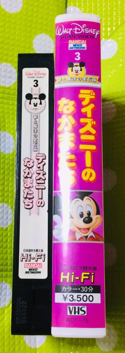 即決〈同梱歓迎〉VHS ディズニーのなかまたち 日本語吹き替え版 バンダイ ディズニー アニメ ◎その他ビデオ出品中θ6458_画像3