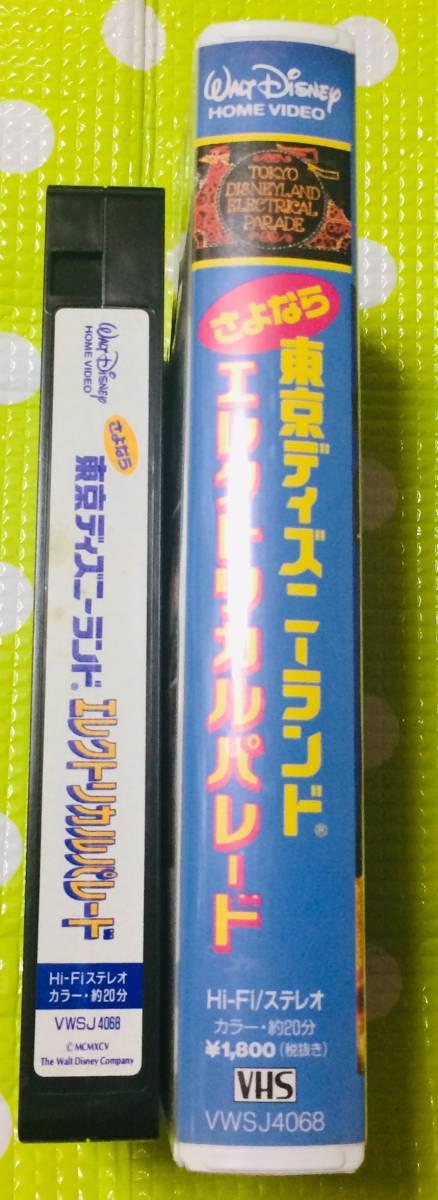 即決〈同梱歓迎〉VHS さよなら東京ディズニーランド エレクトリカルパレード◎その他ビデオ出品中θ6356_画像3