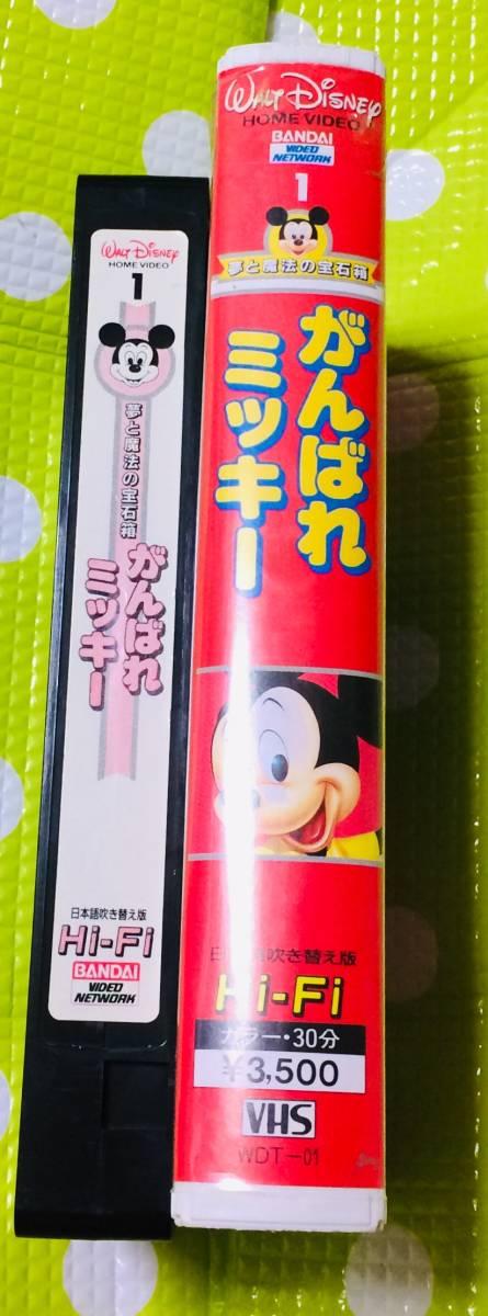 即決〈同梱歓迎〉VHS がんばれミッキー 日本語吹き替え版 バンダイ ディズニー アニメ◎その他ビデオ出品中θ6456_画像3