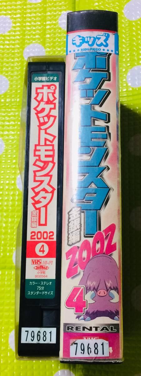 即決〈同梱歓迎〉VHS ポケットモンスター2002金銀編4 アニメ◎その他ビデオ多数出品中θt6548_画像3