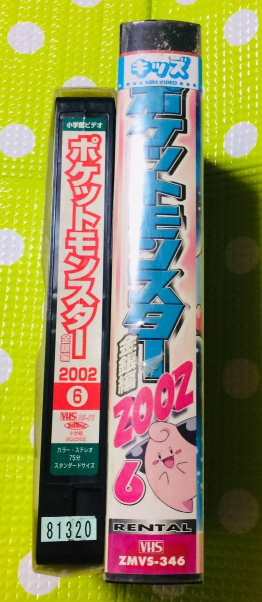 即決〈同梱歓迎〉VHS ポケットモンスター2002金銀編6 アニメ◎その他ビデオ多数出品中θt6547_画像3