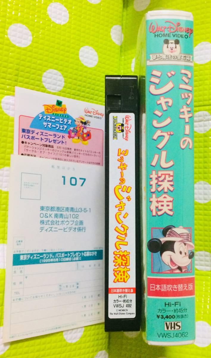 即決〈同梱歓迎〉VHS ミッキーのジャンル探検 ハガキ・チラシ付 日本語吹き替え版 ディズニー アニメ◎その他ビデオ多数出品中θt6623_画像3