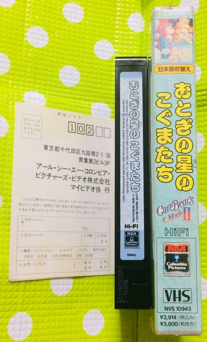即決〈同梱歓迎〉VHS おとぎの星のこぐまたち 日本語吹き替え版 アニメ◎その他ビデオ多数出品中θt6631_画像3