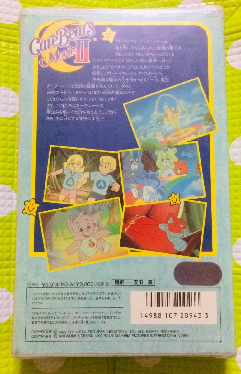 即決〈同梱歓迎〉VHS おとぎの星のこぐまたち 日本語吹き替え版 アニメ◎その他ビデオ多数出品中θt6631_画像2