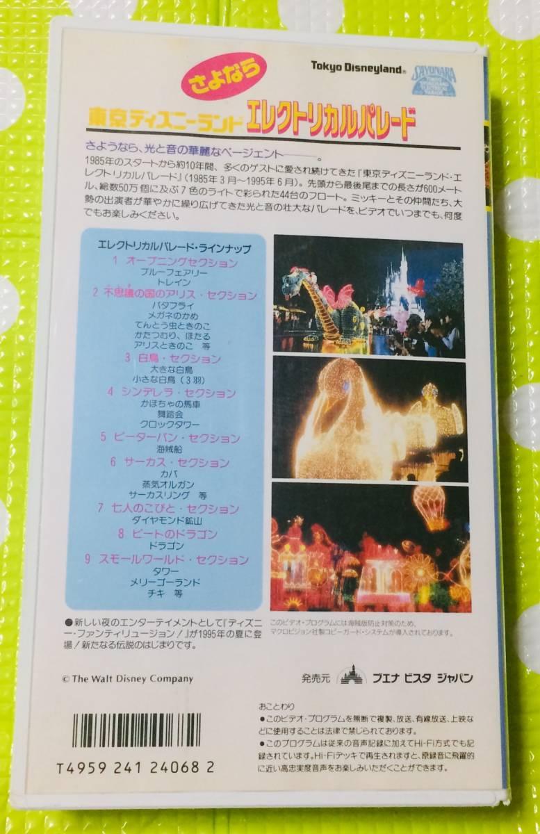 即決〈同梱歓迎〉VHS さよなら東京ディズニーランド エレクトリカルパレード◎その他ビデオ出品中θ6356_画像2