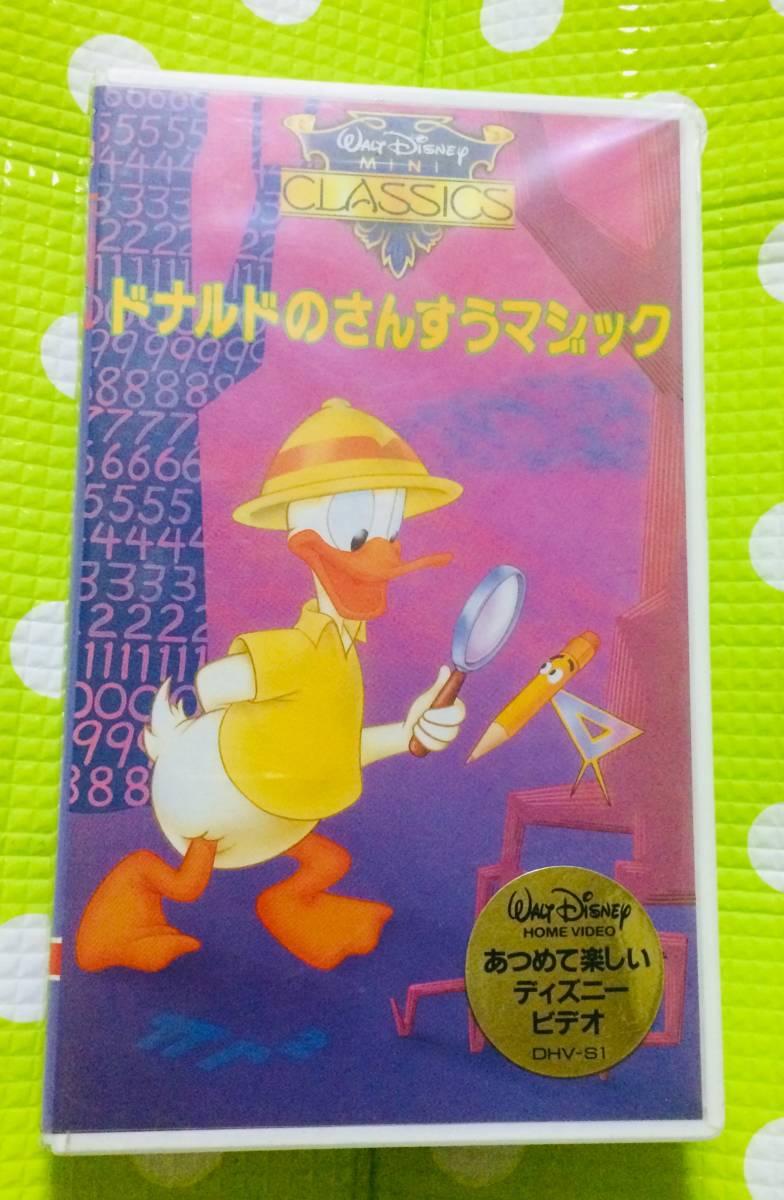 即決〈同梱歓迎〉VHS ドナルドのさんすうマジック ハガキ付 日本語吹き替え版 ディズニー アニメ◎その他ビデオ多数出品中θt6622_画像1