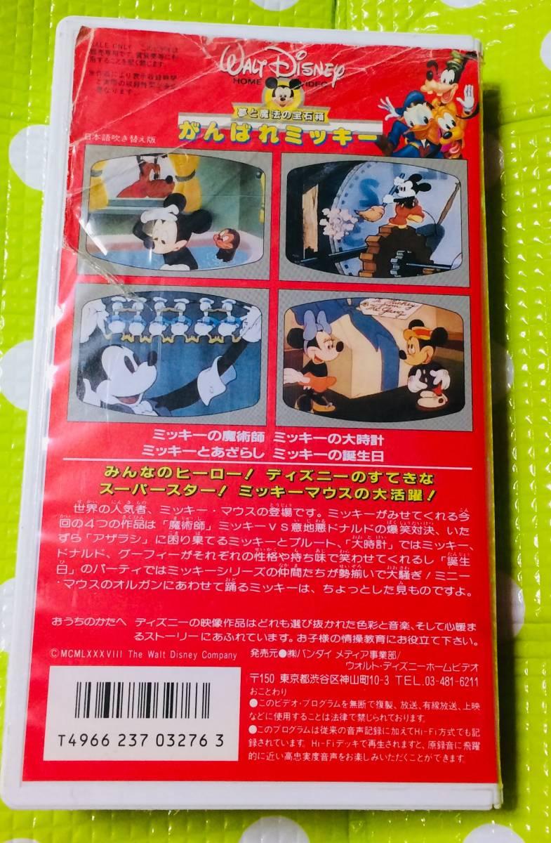 即決〈同梱歓迎〉VHS がんばれミッキー 日本語吹き替え版 バンダイ ディズニー アニメ◎その他ビデオ出品中θ6456_画像2