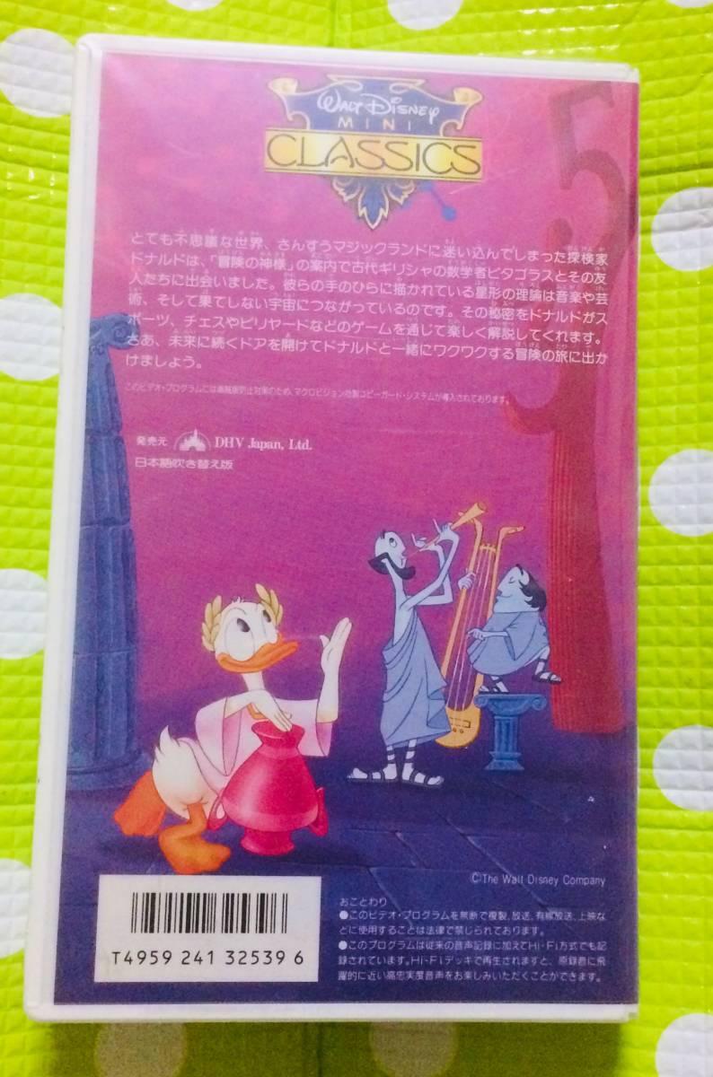 即決〈同梱歓迎〉VHS ドナルドのさんすうマジック ハガキ付 日本語吹き替え版 ディズニー アニメ◎その他ビデオ多数出品中θt6622_画像2