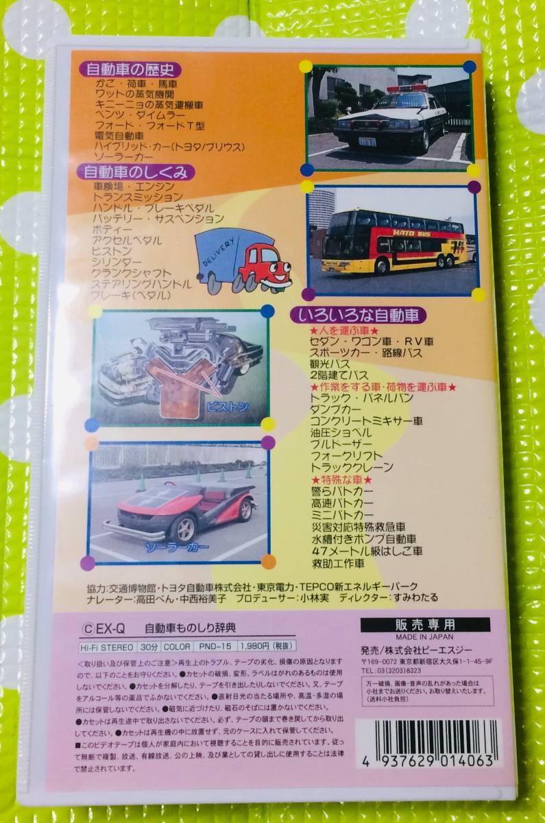 即決〈同梱歓迎〉VHS 自動車ものしり辞典 乗り物◎その他ビデオ多数出品中θt6492_画像2