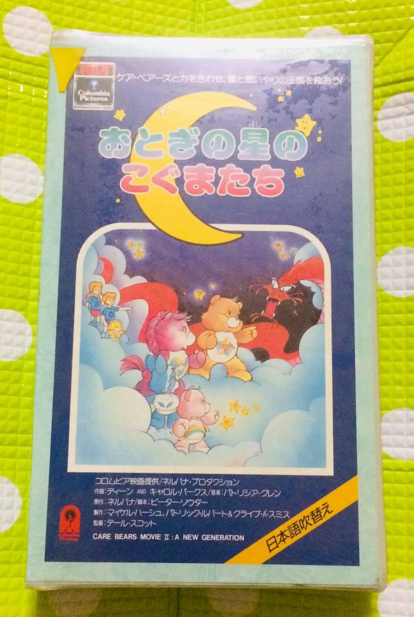 即決〈同梱歓迎〉VHS おとぎの星のこぐまたち 日本語吹き替え版 アニメ◎その他ビデオ多数出品中θt6631_画像1