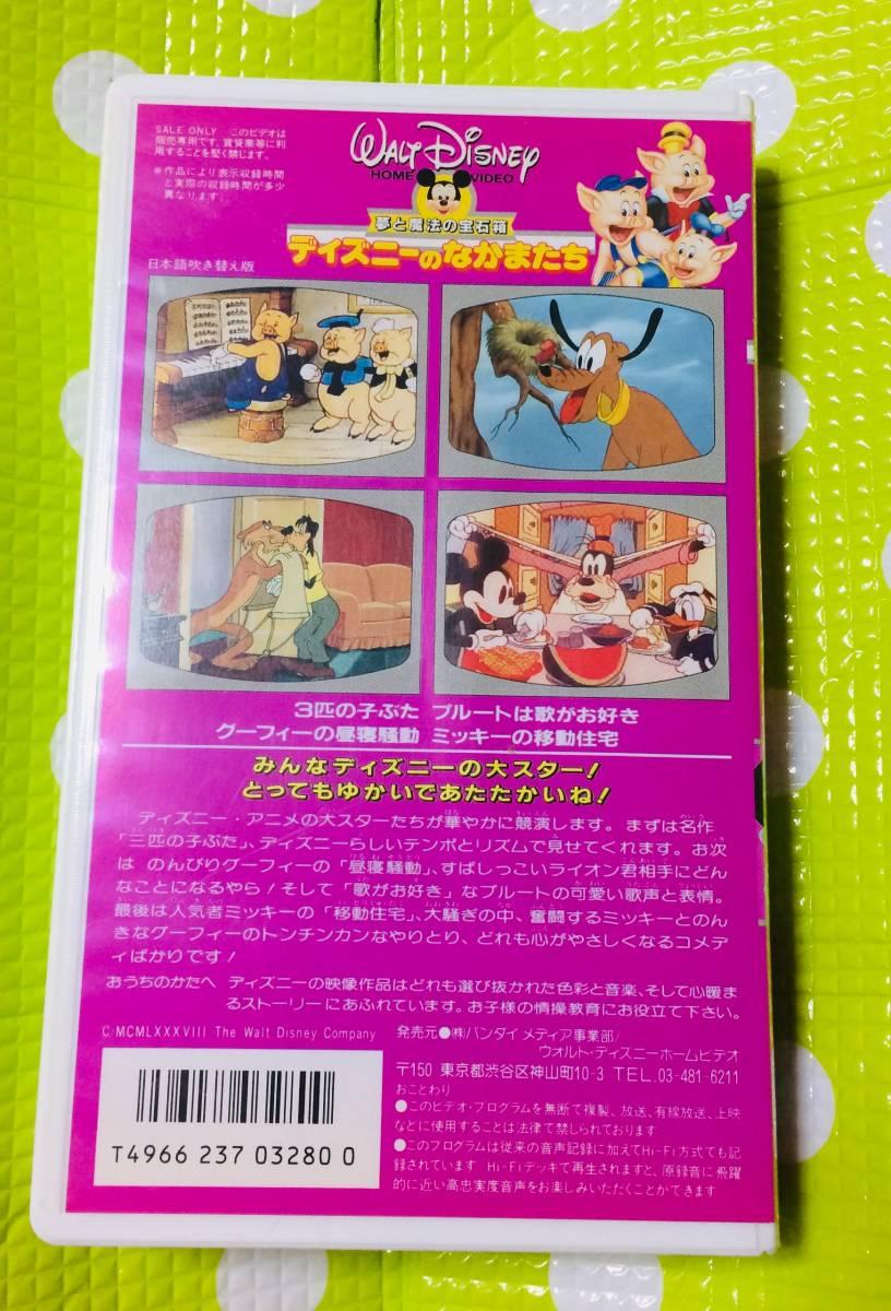 即決〈同梱歓迎〉VHS ディズニーのなかまたち 日本語吹き替え版 バンダイ ディズニー アニメ ◎その他ビデオ出品中θ6458_画像2