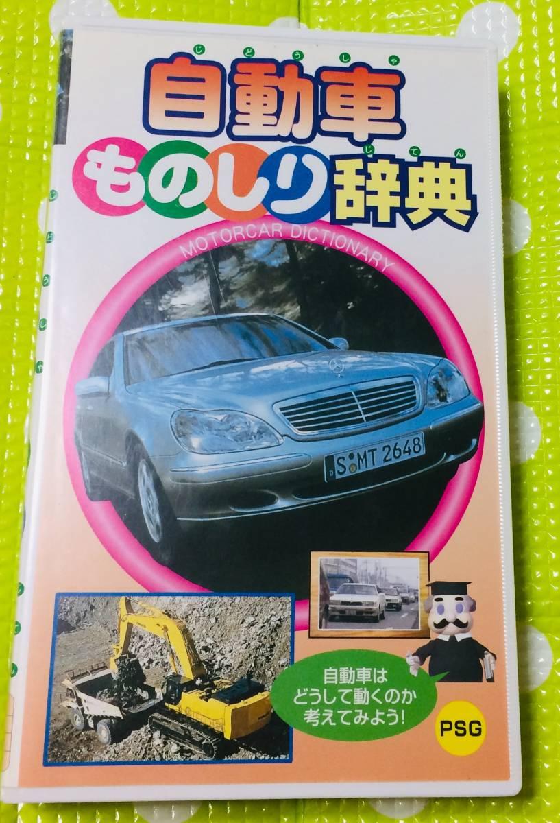 即決〈同梱歓迎〉VHS 自動車ものしり辞典 乗り物◎その他ビデオ多数出品中θt6492_画像1