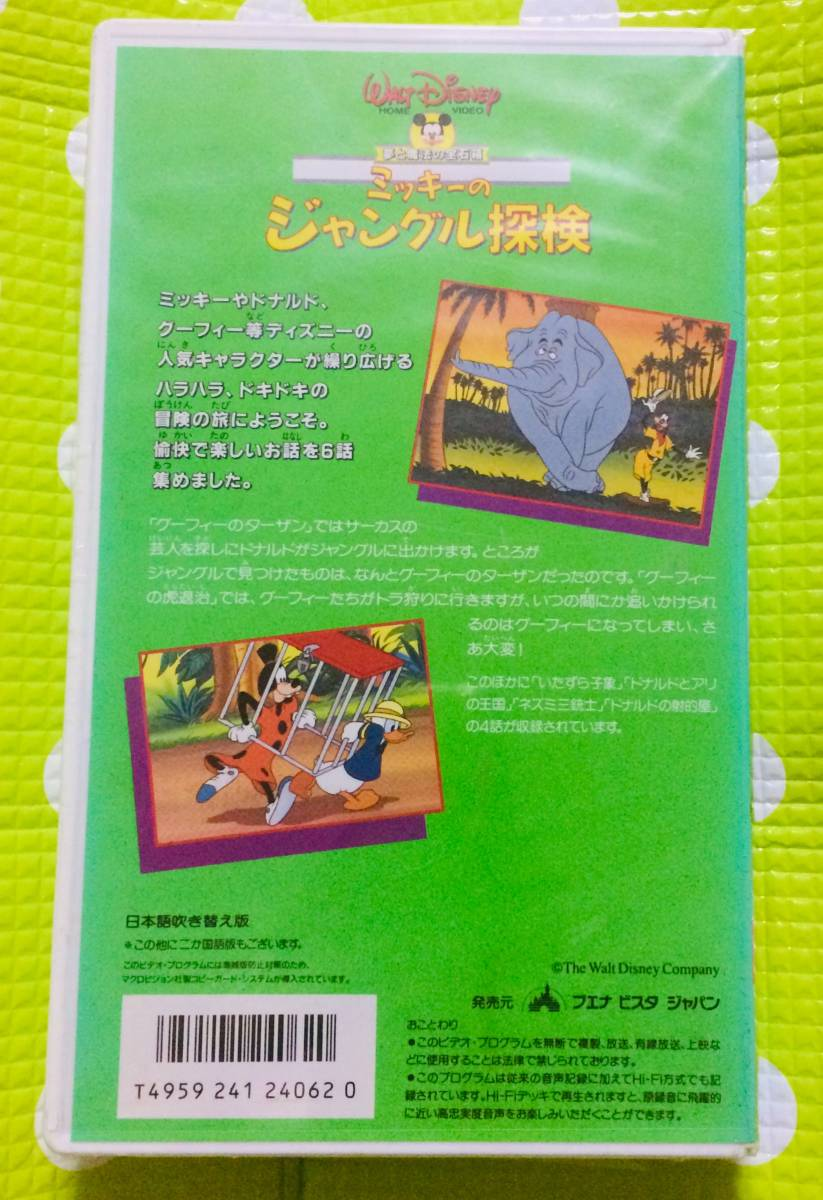 即決〈同梱歓迎〉VHS ミッキーのジャンル探検 ハガキ・チラシ付 日本語吹き替え版 ディズニー アニメ◎その他ビデオ多数出品中θt6623_画像2